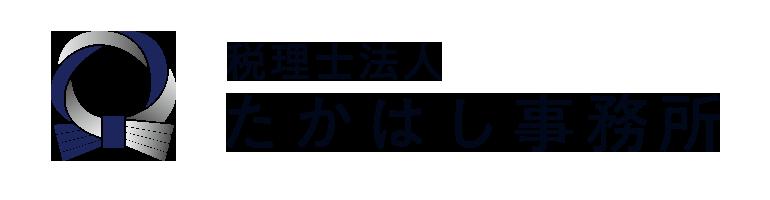 福岡の税理士へ相談・会社設立なら、税理士法人たかはし事務所